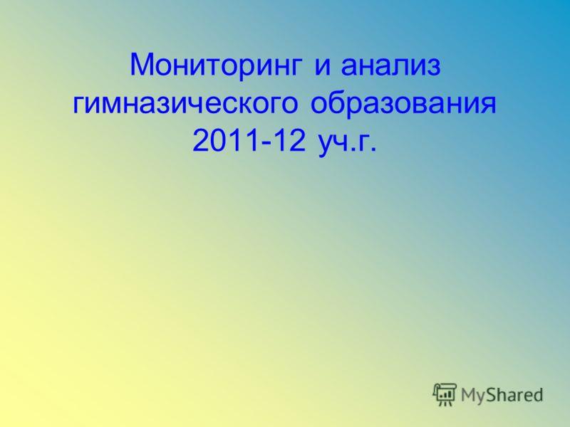 Мониторинг и анализ гимназического образования 2011-12 уч.г.