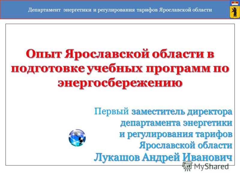 Департамент энергетики и регулирования тарифов Ярославской области