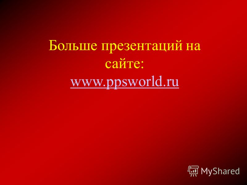 Больше презентаций на сайте: www.ppsworld.ru