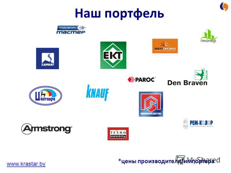 www.krastar.by *цены производителя/импортера Наш портфель