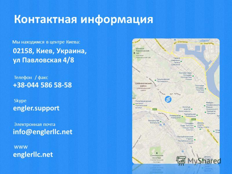 Мы находимся в центре Киева: 02158, Киев, Украина, ул Павловская 4/8 Электронная почта info@englerllc.net WWW englerllc.net Skype engler.support Телефон / факс +38-044 586 58-58 Контактная информация