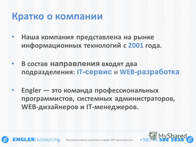 Наша компания представлена на рынке информационных технологий с 2001 года. В состав направления входят два подразделения: IT -сервис и WEB -разработка. Engler это команда профессиональных программистов, системных администраторов, WEB-дизайнеров и IT-