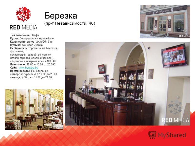 Березка (пр-т Независимости, 40) Тип заведения : Кафе Кухня: белорусская и европейская Количество залов: 2+лобби бар Музыка: Фоновая музыка Особенности: организация банкетов, фуршетов, презентаций, свадеб, вечеринок летняя терраса, средний чек без сп