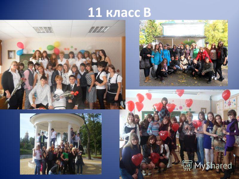 11 класс В