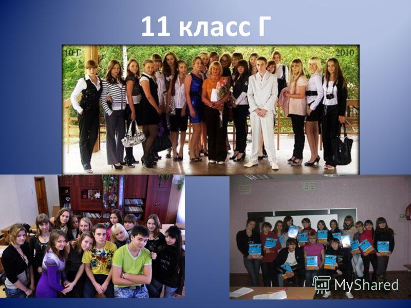 11 класс Г