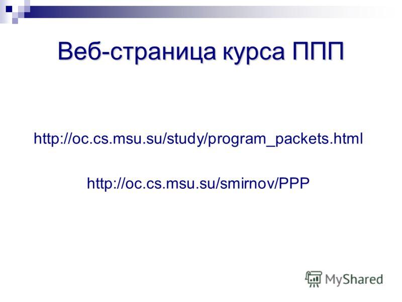 http://oc.cs.msu.su/study/program_packets.html http://oc.cs.msu.su/smirnov/PPP Веб-страница курса ППП