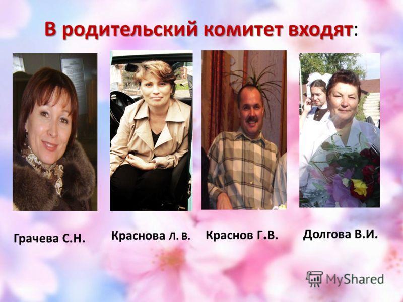 В родительский комитет входят В родительский комитет входят: Грачева С.Н. Краснова Л. В. Долгова В.И. Краснов Г. В.