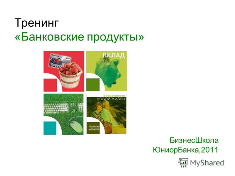 Тренинг «Банковские продукты» БизнесШкола ЮниорБанка,2011