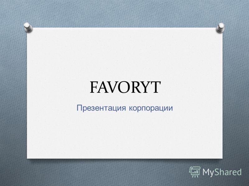 FAVORYT Презентация корпорации