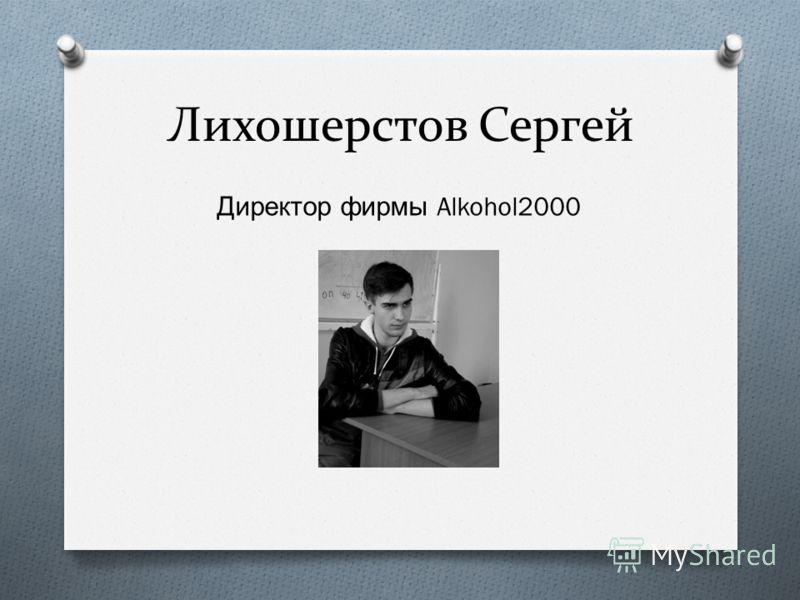 Лихошерстов Сергей Директор фирмы Alkohol2000
