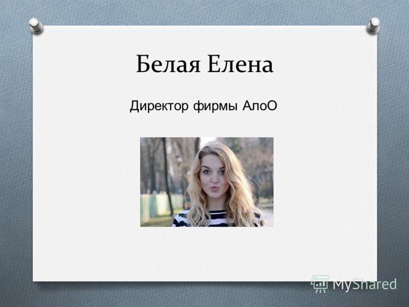 Белая Елена Директор фирмы АлоО