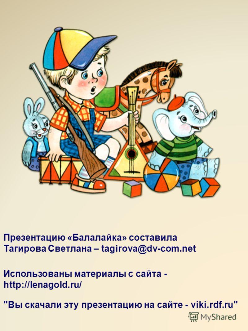 Презентацию «Балалайка» составила Тагирова Светлана – tagirova@dv-com.net Использованы материалы с сайта - http://lenagold.ru/ Вы скачали эту презентацию на сайте - viki.rdf.ru