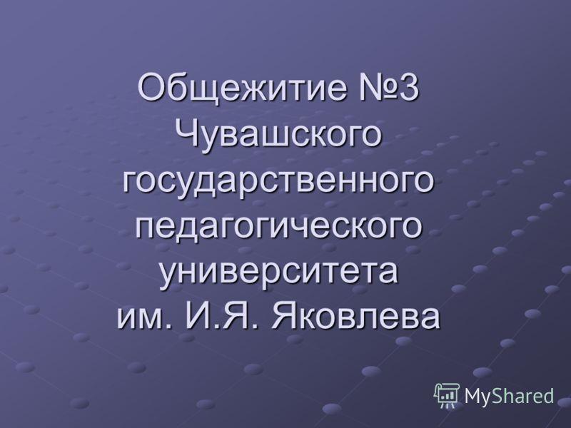 Общежитие 3 Чувашского государственного педагогического университета им. И.Я. Яковлева