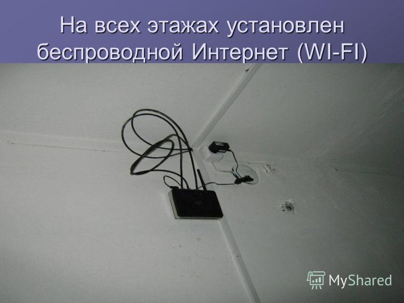 На всех этажах установлен беспроводной Интернет (WI-FI)
