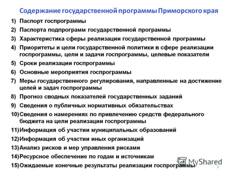Содержание государственной программы Приморского края 6
