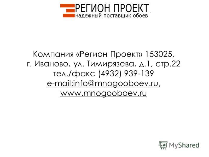 Компания «Регион Проект» 153025, г. Иваново, ул. Тимирязева, д.1, стр.22 тел./факс (4932) 939-139 e-mail:info@mnogooboev.ru, www.mnogooboev.ru