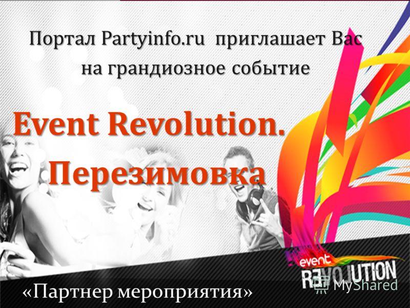 Event Revolution. Перезимовка «Партнер мероприятия» Портал Partyinfo.ru приглашает Вас на грандиозное событие