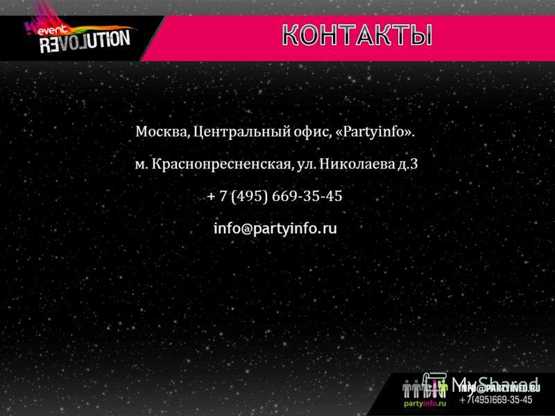 Москва, Центральный офис, «Partyinfo». м. Краснопресненская, ул. Николаева д.3 + 7 (495) 669-35-45 info@partyinfo.ru