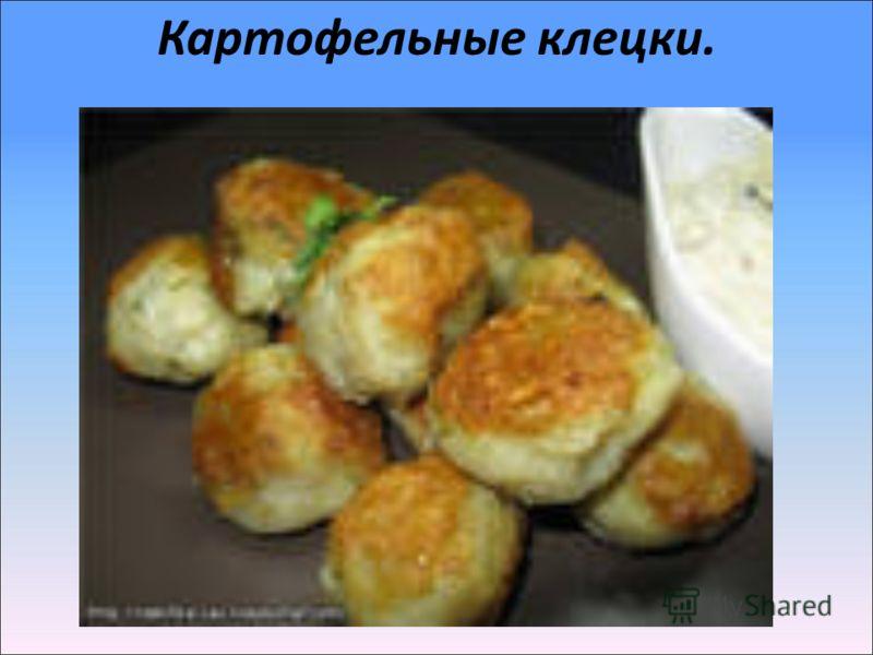 Картофельные клецки.