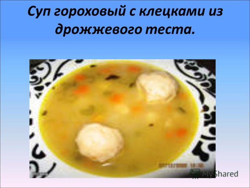Суп гороховый с клецками из дрожжевого теста.