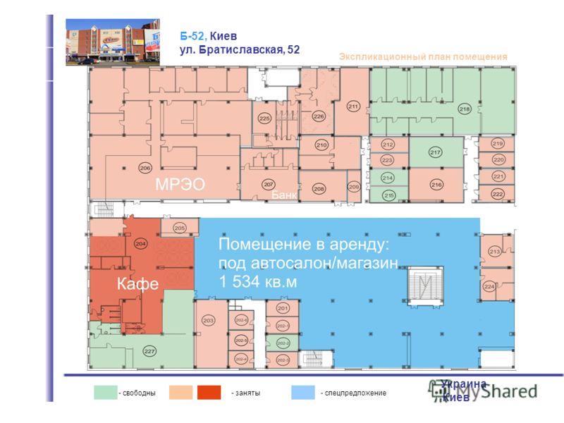 Украина Киев Б-52, Киев ул. Братиславская, 52 - свободны- заняты Экспликационный план помещения - спецпредложение