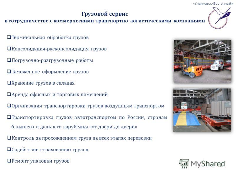 «Ульяновск-Восточный» Грузовой сервис в сотрудничестве с коммерческими транспортно-логистическими компаниями Терминальная обработка грузов Консолидация-расконсолидация грузов Погрузочно-разгрузочные работы Таможенное оформление грузов Хранение грузов
