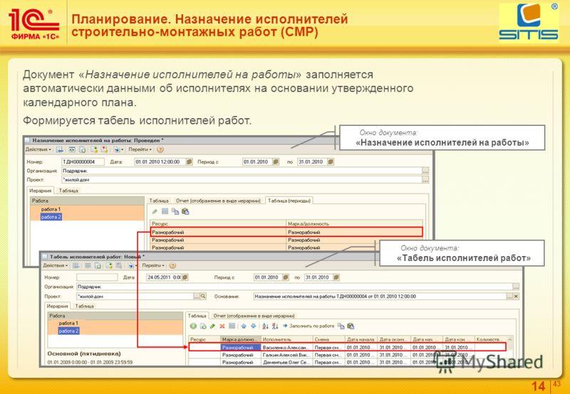 14 4343 Планирование. Назначение исполнителей строительно-монтажных работ (СМР) Документ «Назначение исполнителей на работы» заполняется автоматически данными об исполнителях на основании утвержденного календарного плана. Формируется табель исполните