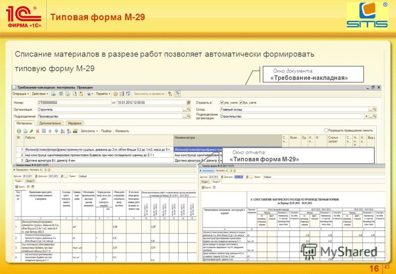 16 4343 Списание материалов в разрезе работ позволяет автоматически формировать типовую форму М-29 Типовая форма М-29 Окно документа: «Требование-накладная» Окно отчета: «Типовая форма М-29»