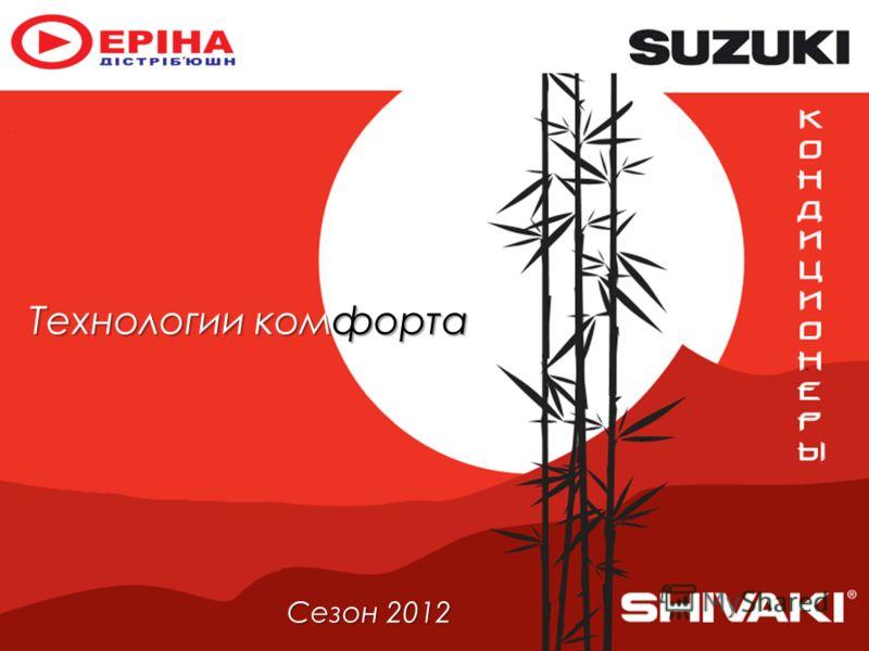 Сезон 2012 Технологии комфорта