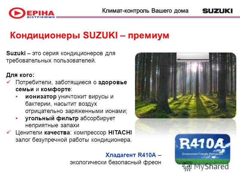 Кондиционеры SUZUKI – премиум Suzuki – это серия кондиционеров для требовательных пользователей. Для кого: Потребители, заботящиеся о здоровье семьи и комфорте: ионизатор уничтожит вирусы и бактерии, насытит воздух отрицательно заряженными ионами; уг