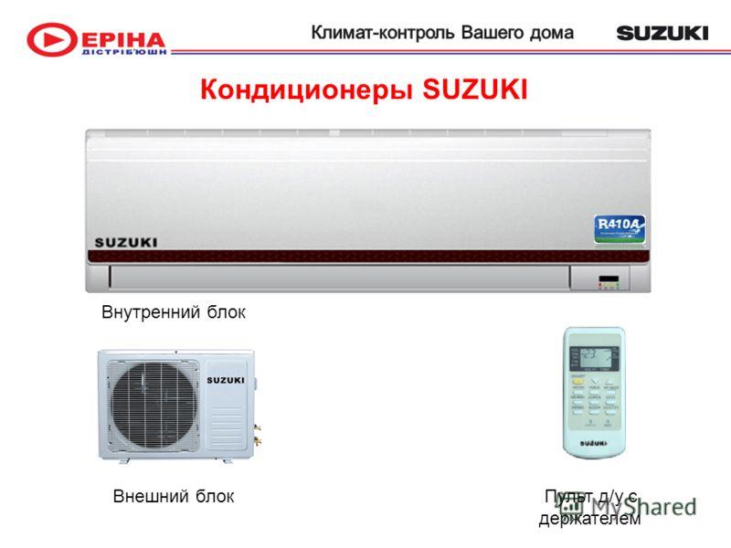 Кондиционеры SUZUKI Внутренний блок Внешний блок Пульт д/у с держателем