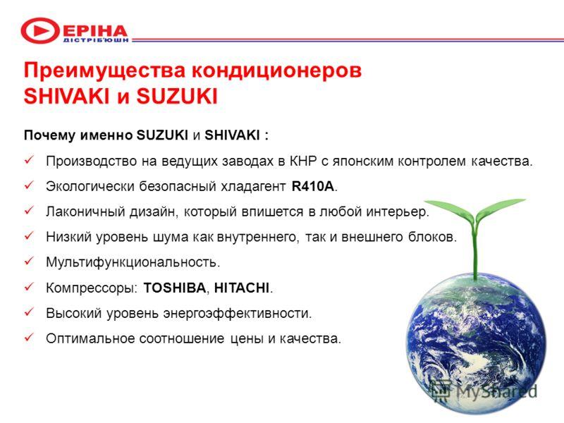 Преимущества кондиционеров SHIVAKI и SUZUKI Почему именно SUZUKI и SHIVAKI : Производство на ведущих заводах в КНР с японским контролем качества. Экологически безопасный хладагент R410A. Лаконичный дизайн, который впишется в любой интерьер. Низкий ур
