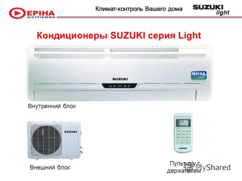 Кондиционеры SUZUKI серия Light Внешний блок Пульт д/у с держателем light Внутренний блок