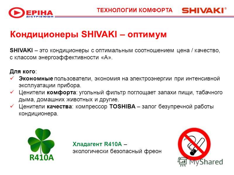 Кондиционеры SHIVAKI – оптимум SHIVAKI – это кондиционеры с оптимальным соотношением цена / качество, с классом энергоэффективности «А». Для кого: Экономные пользователи, экономия на электроэнергии при интенсивной эксплуатации прибора. Ценители комфо