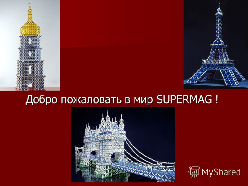 Добро пожаловать в мир SUPERMAG !