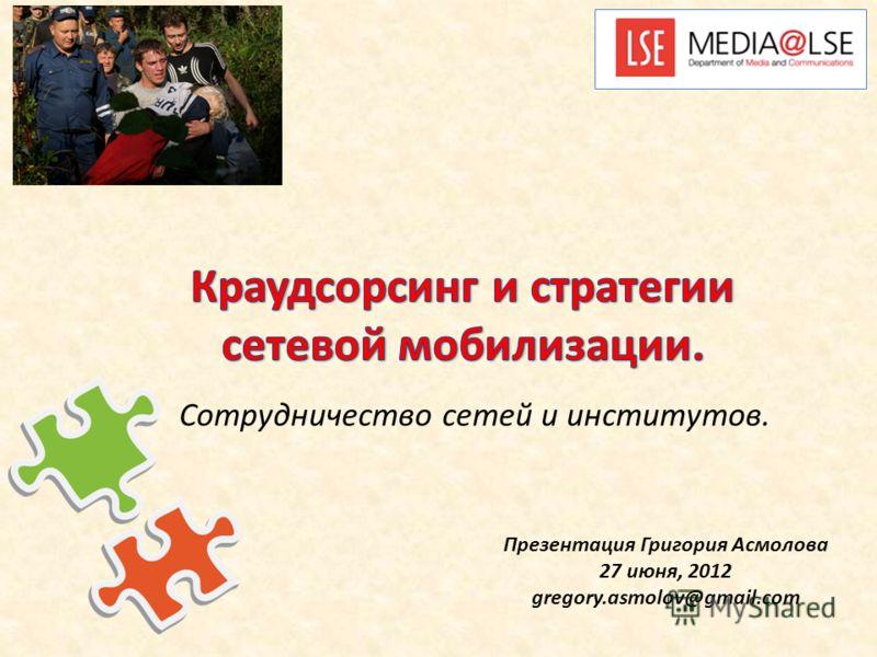 Презентация Григория Асмолова 27 июня, 2012 gregory.asmolov@gmail.com Сотрудничество сетей и институтов.