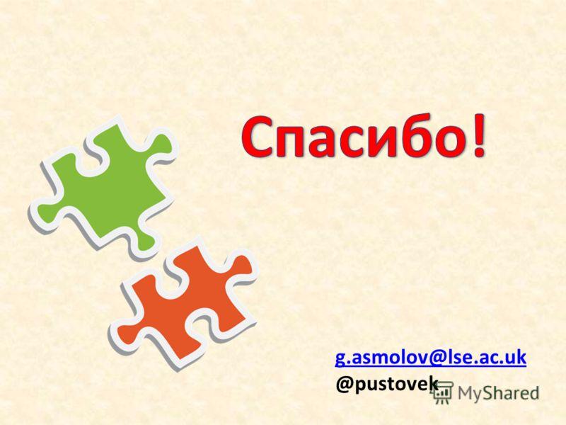 g.asmolov@lse.ac.uk @pustovek