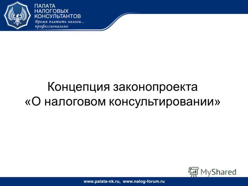 Концепция законопроекта «О налоговом консультировании»