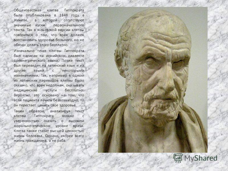 Гиппократ жил во времена рабовладельческого строя, поэтому данная клятва по отношению к рабам могла нарушаться. Известно, что сам Гиппократ производил аборты у беременных рабынь, хотя это противоречит клятве.
