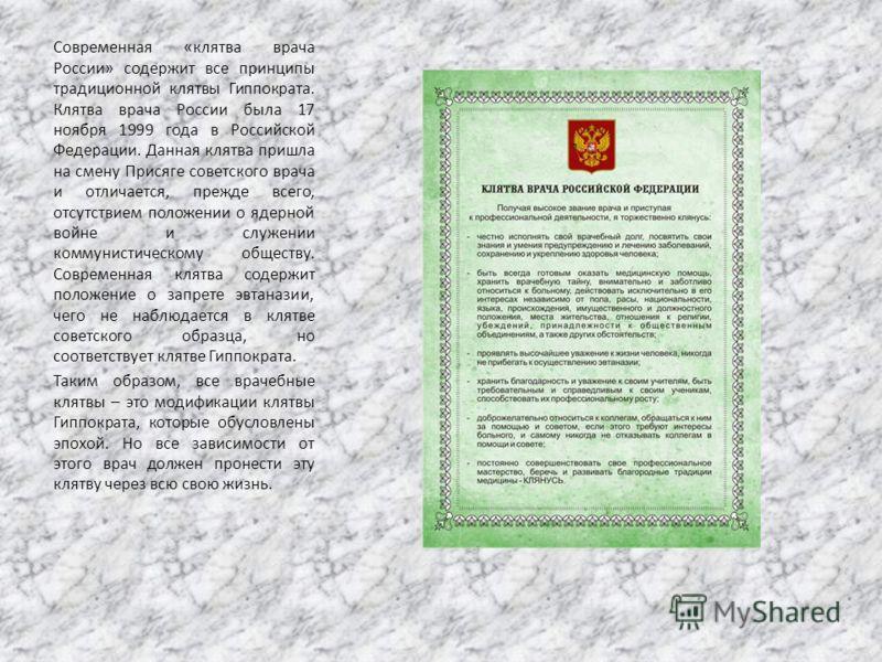 Следующей врачебной клятвой является «Присяга врача Советского Союза». Она была принята в СССР в 1971 году. Данная врачебная клятва отличается тем, что она является юридическим документом, и нарушения её правил ведет к ответственности перед законом.