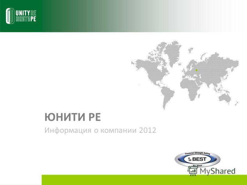 ЮНИТИ РЕ Информация о компании 2012