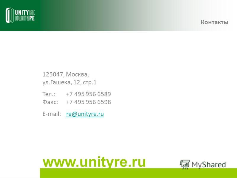 125047, Москва, ул.Гашека, 12, стр.1 Тел.: +7 495 956 6589 Факс: +7 495 956 6598 E-mail: re@unityre.rure@unityre.ru www.unityre.ru Контакты
