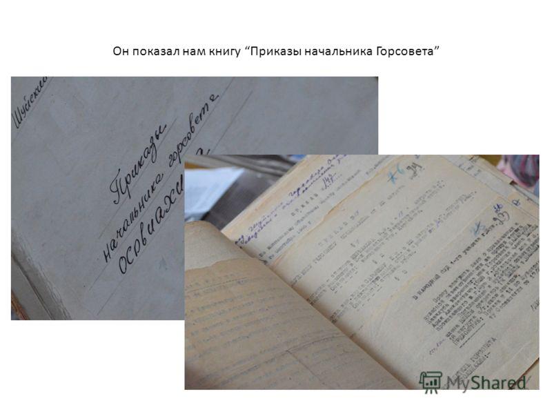 Он показал нам книгу Приказы начальника Горсовета