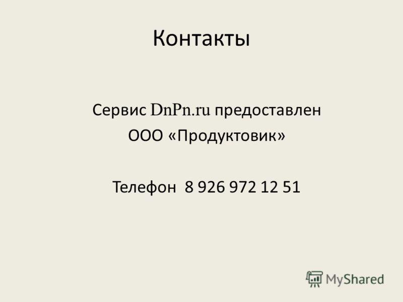 Контакты Сервис DnPn.ru предоставлен ООО «Продуктовик» Телефон 8 926 972 12 51