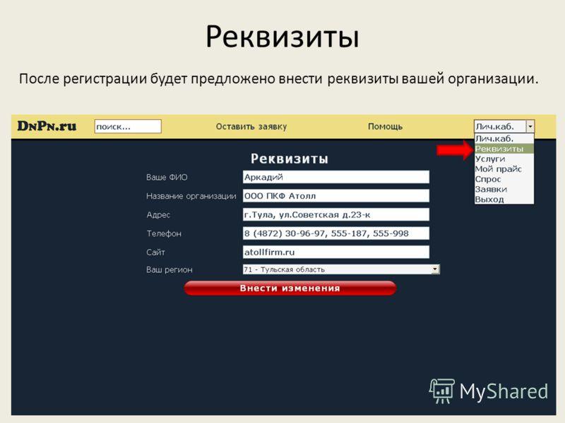 Реквизиты После регистрации будет предложено внести реквизиты вашей организации.