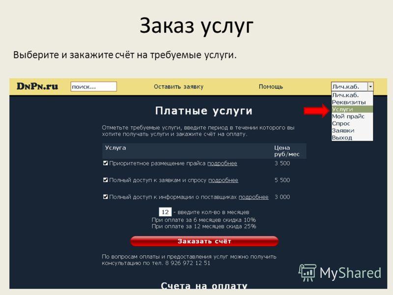 Заказ услуг Выберите и закажите счёт на требуемые услуги.