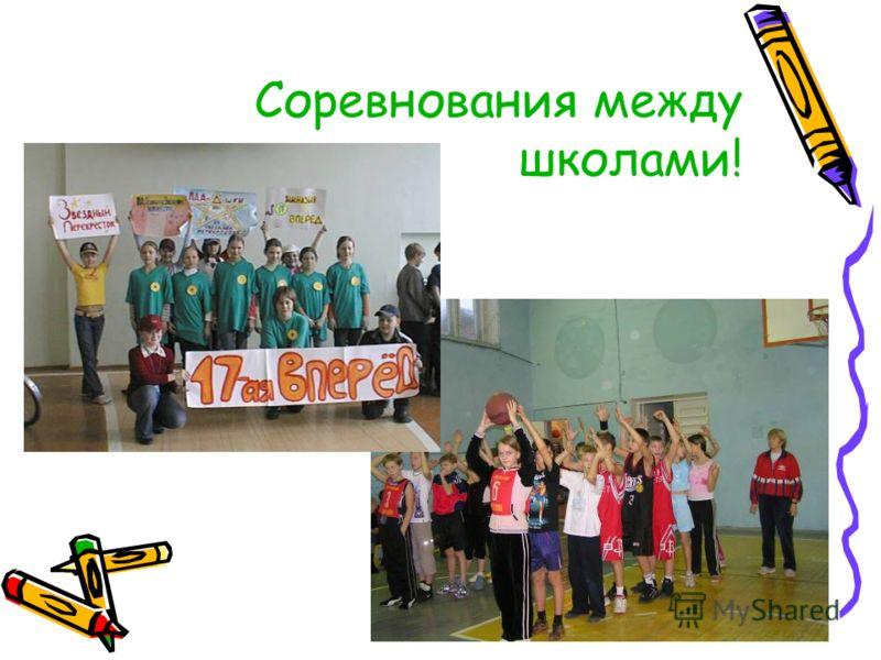 Соревнования между школами!