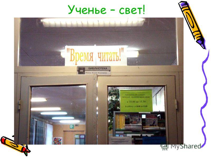 Ученье – свет!
