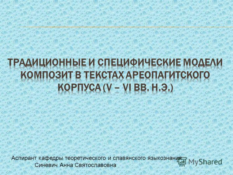Аспирант кафедры теоретического и славянского языкознания Синевич Анна Святославовна