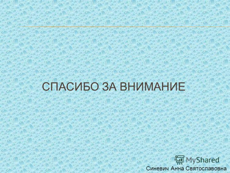 СПАСИБО ЗА ВНИМАНИЕ Синевич Анна Святославовна